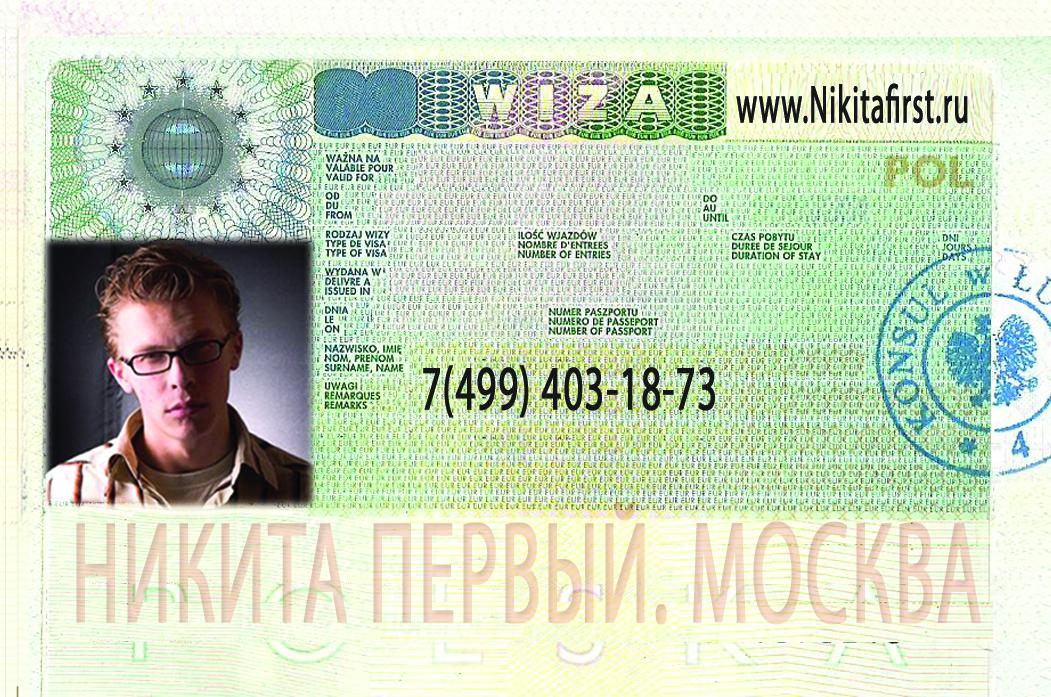 Визы в словакию в перми обучение в италии бесплатно для русских